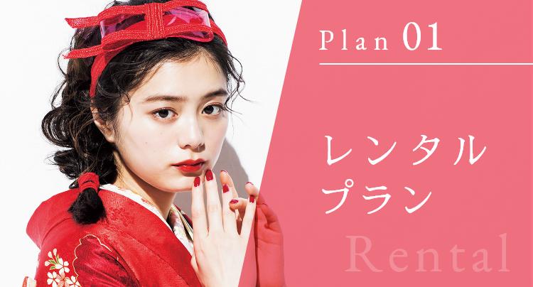 Plan 01 レンタルプラン