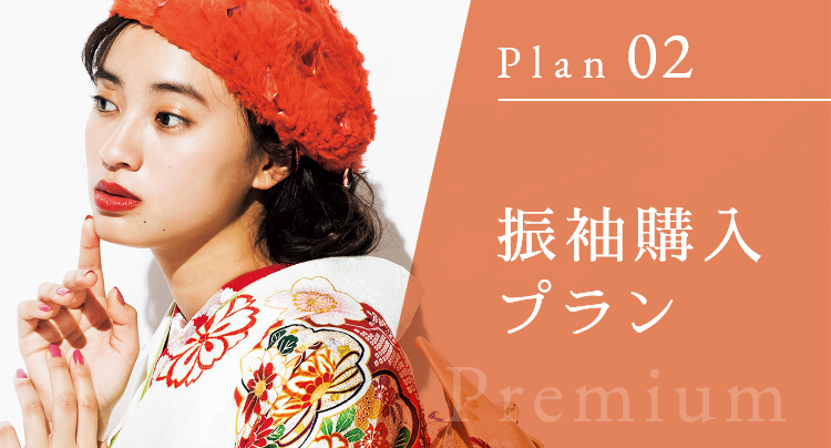 Plan 02 振袖購入プラン
