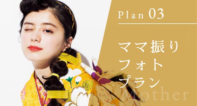 Plan 03 ママ振りフォトプラン