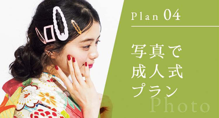 Plan 04 写真で成人式プラン