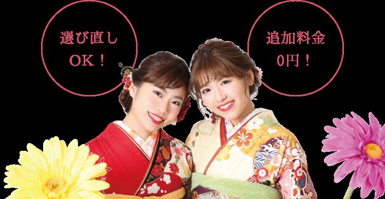 選び直しOK!追加料金0円!