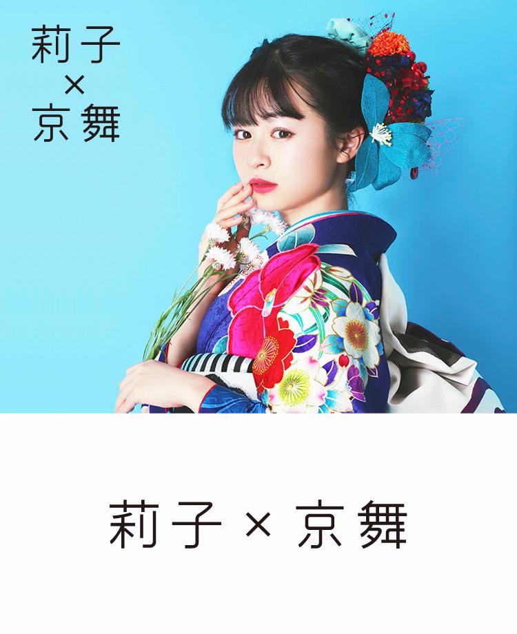 莉子 × 京舞