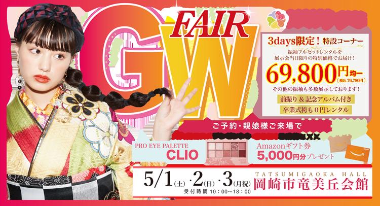 【5/1・2・3開催】振袖GW FAIR in 岡崎!!ご予約・ご来場で人気コスメプレゼント!