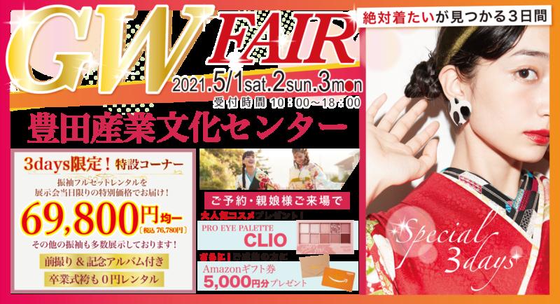 【5/1・2・3開催】振袖GW FAIR in 豊田!!ご予約・ご来場で人気コスメプレゼント!