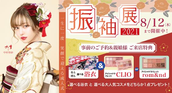 ハタチの振袖 アンジュ 振袖展 in 名古屋・星ヶ丘!ご予約・ご来場で選べる人気コスメプレゼント!